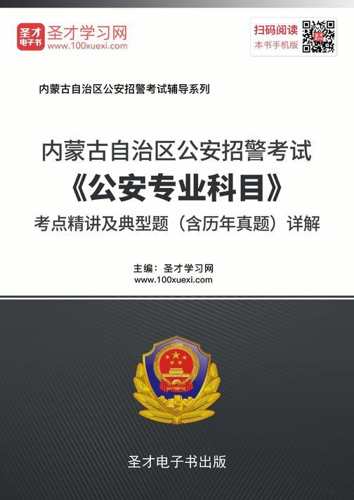 2018年内蒙古自治区公安招警考试《公安专业科目》考点精讲及典型题(含历年真题)详解