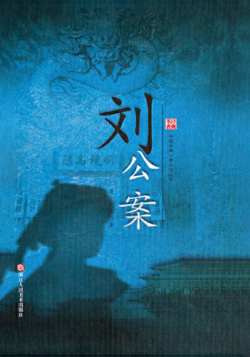 经典书香·中国古典公案小说丛书:刘公案