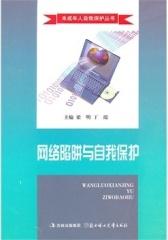 未成年人自我保护丛书:网络陷阱与自我保护