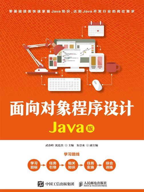 面向对象程序设计(Java版)