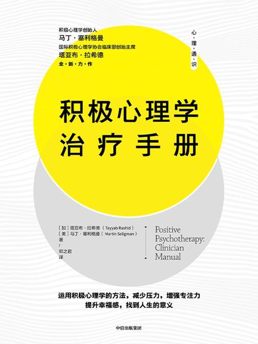 积极心理学治疗手册