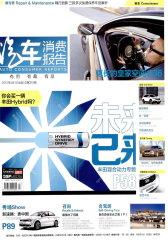 经营者·汽车消费报告 月刊 2012年04期(电子杂志)(仅适用PC阅读)