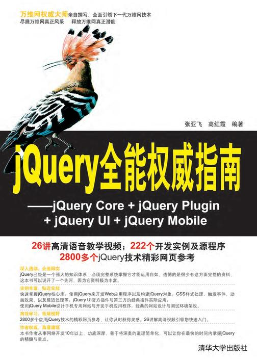 jQuery全能权威指南:jQuery Core + jQuery Plugin + jQuery UI + jQuery Mobile(光盘内容另行下载,地址