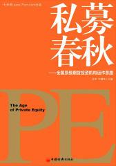 私募春秋:全国顶级期货投资机构运作思路