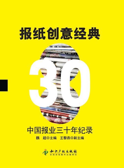 报纸创意经典-中国报业三十年全纪录