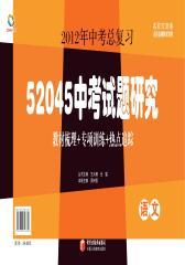 52045中考试题研究.语文(仅适用PC阅读)