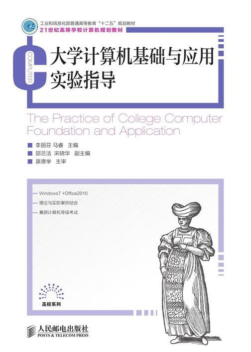 """大学计算机基础与应用实验指导(工业和信息化部普通高等教育""""十二五""""规划教材)"""