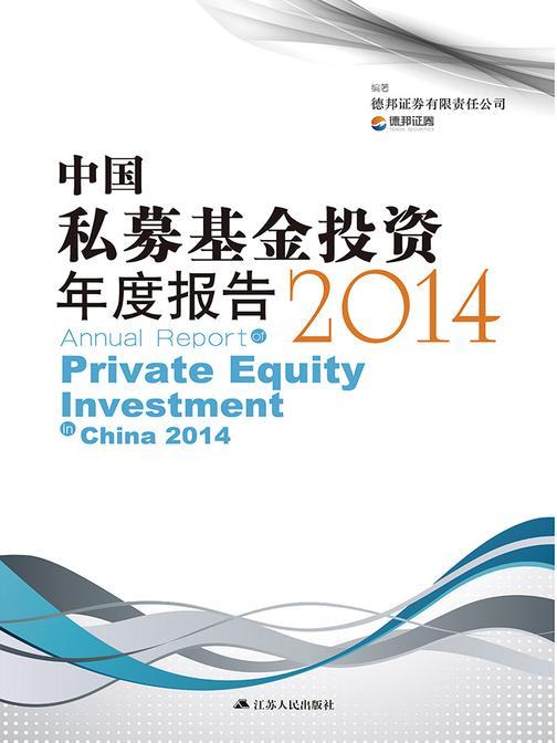 中国私募基金投资年度报告2014
