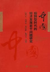 中国后转型时代的经济发展若干问题研究(试读本)
