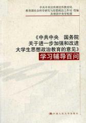 《中共中央  国务院关于进一步加强和改进大学生思想政治教育的意见》学习辅导百问