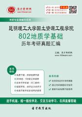 昆明理工大学国土资源工程学院802地质学基础历年考研真题汇编