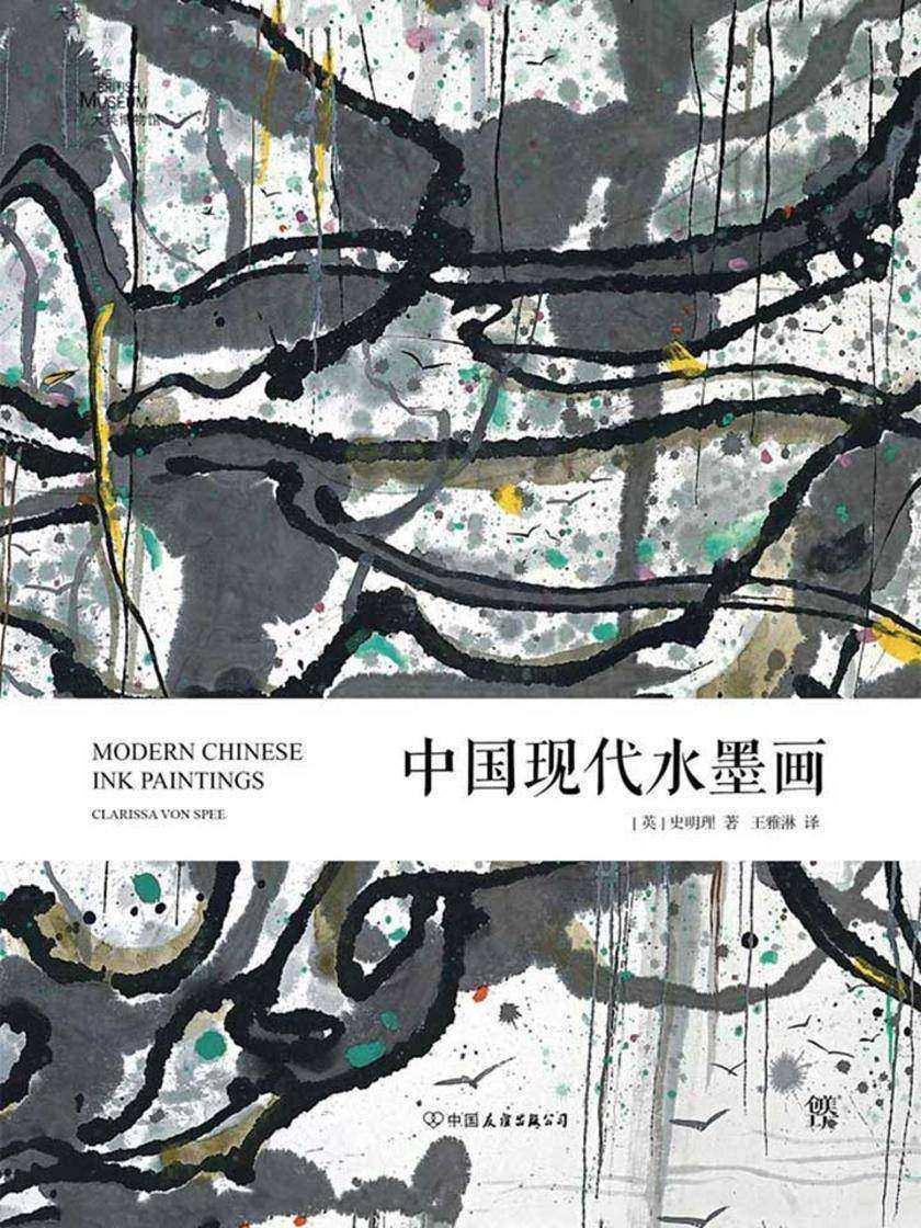中国现代水墨画