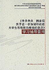 《中共中央  国务院关于进一步加强和改进大学生思想政治教育的意见》学习辅导读本