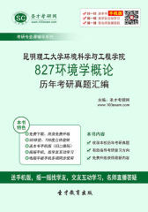 昆明理工大学环境科学与工程学院827环境学概论历年考研真题汇编