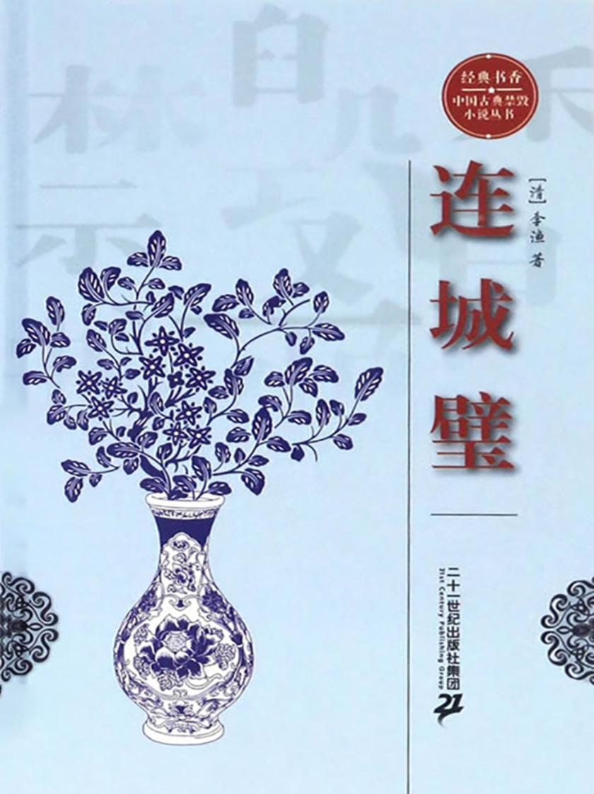 经典书香.中国古典禁毁小说丛书—连城璧