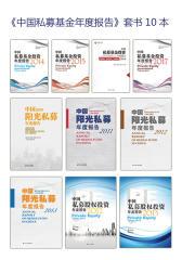 中国私募基金年度报告套书10本