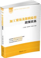 加工贸易及保税监管政策实务(试读本)