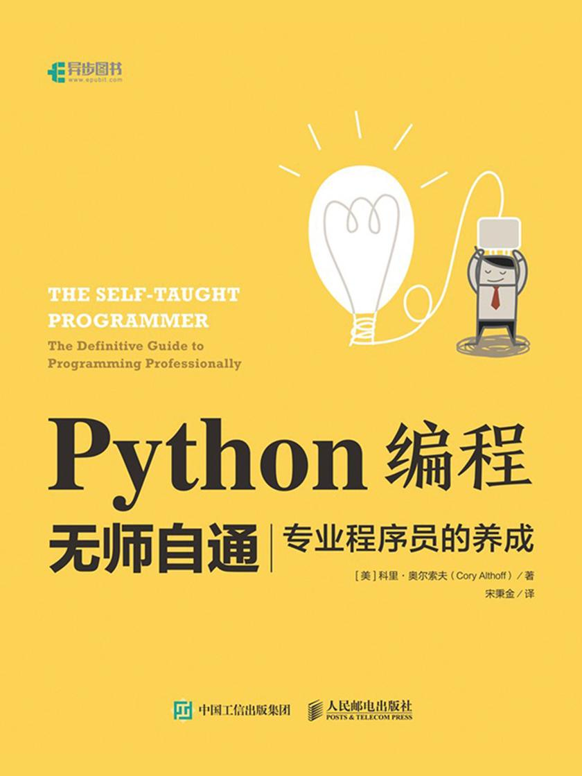 Python编程无师自通——专业程序员的养成