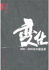 变化——1990~2002年中国实录(试读本)