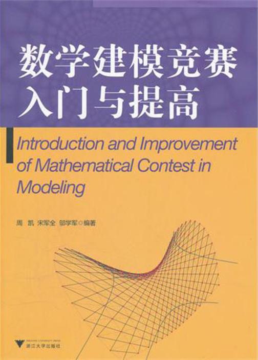 数学建模竞赛入门与提高