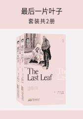 最后一片叶子(中英双语)(套装共2册)
