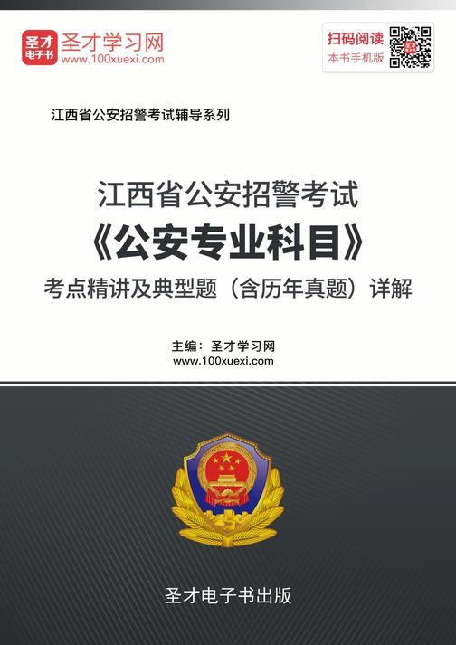 2018年江西省公安招警考试《公安专业科目》考点精讲及典型题(含历年真题)详解