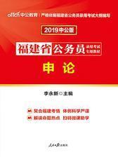 中公2019福建省公务员录用考试专用教材申论