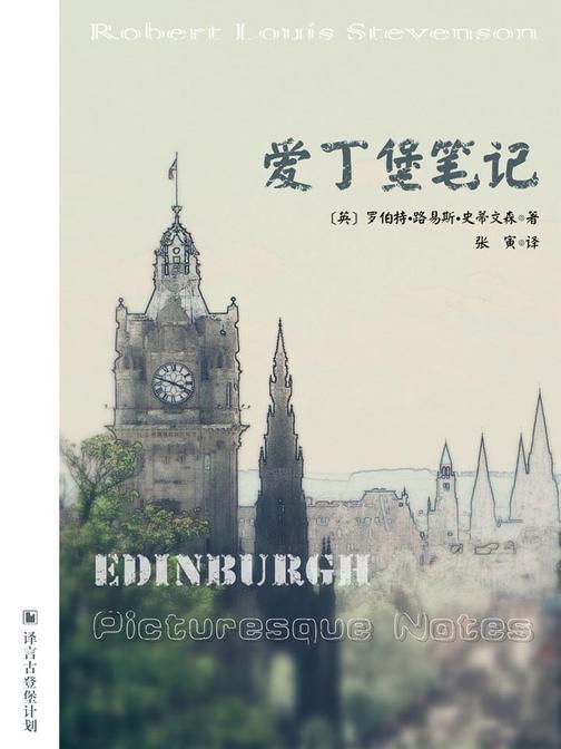 爱丁堡笔记