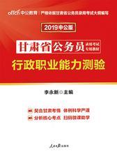 中公2019甘肃省公务员录用考试专用教材行政职业能力测验