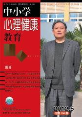中小学心理健康教育 月刊 2012年03期(电子杂志)(仅适用PC阅读)