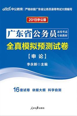 中公2019广东省公务员录用考试专业教材全真模拟预测试卷申论