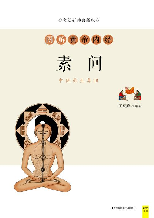 图解黄帝内经·素问(白话彩插典藏版)中医养生鼻祖