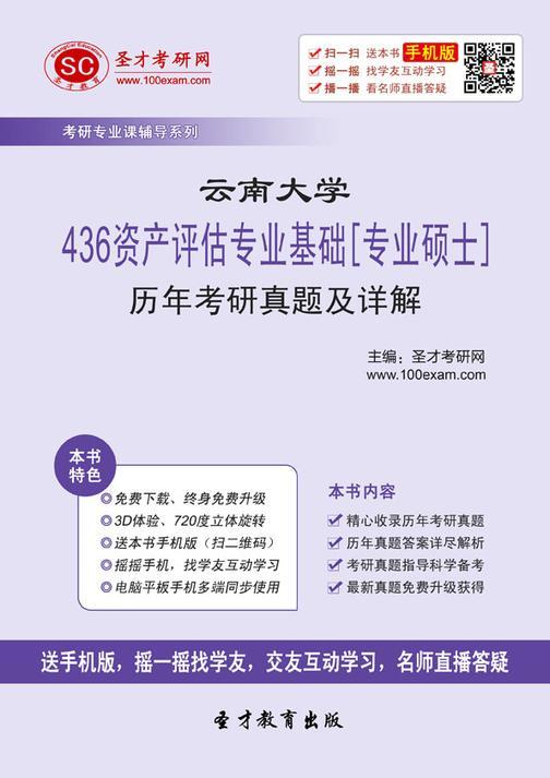 云南大学436资产评估专业基础[专业硕士]历年考研真题及详解