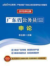 中公2019广东省公务员录用考试专业教材申论