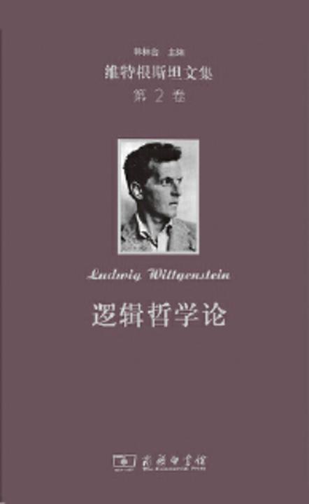 维特根斯坦文集(第2卷):逻辑哲学论