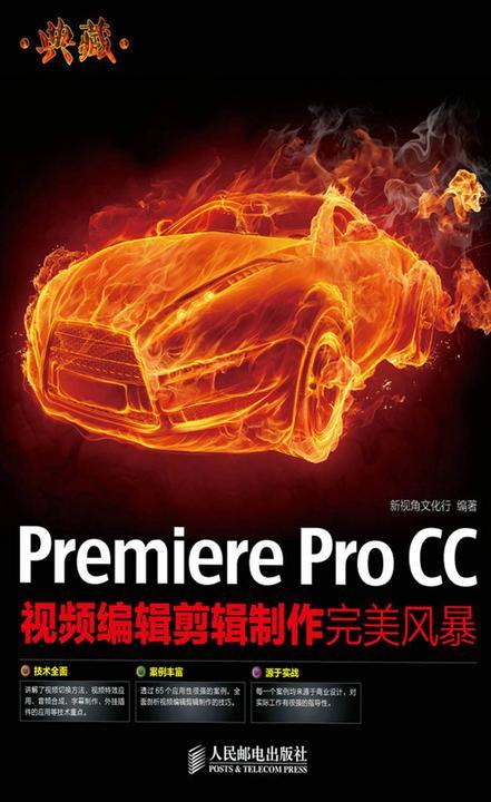 典藏——Premiere Pro CC视频编辑剪辑制作完美风暴