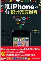 唯有iPhone:设计改变世界(试读本)