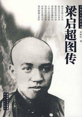 梁启超图传(仅适用PC阅读)