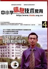 中小学信息技术教育 月刊 2012年04期(电子杂志)(仅适用PC阅读)