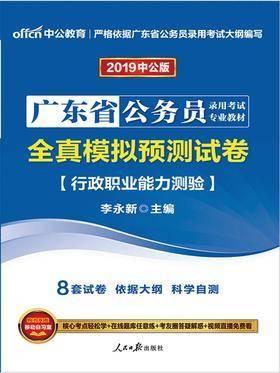 中公2019广东省公务员录用考试专业教材全真模拟预测试卷行政职业能力测验