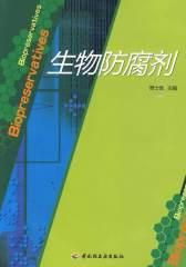 生物防腐剂-食品添加剂丛书(试读本)