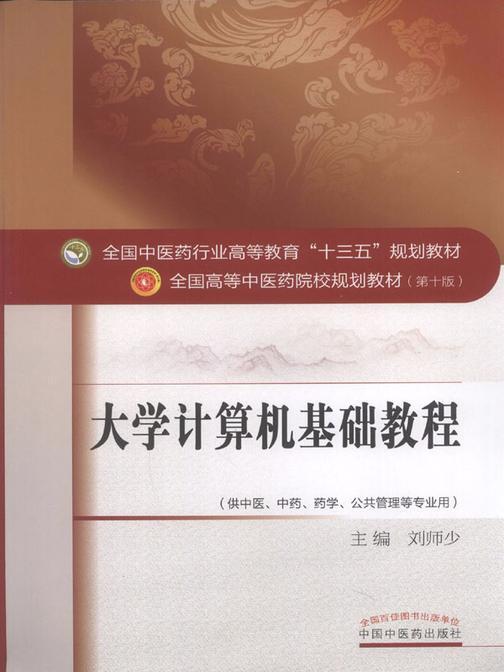 大学计算机基础教程(十三五)