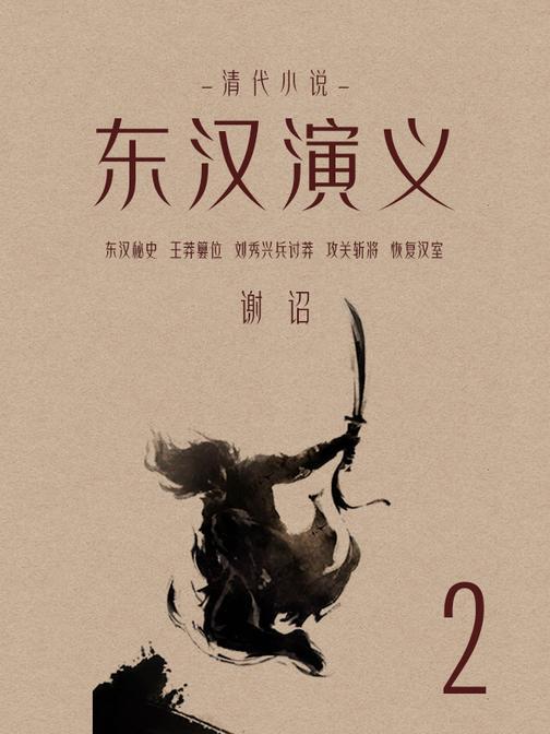 清代小说:东汉演义(2)