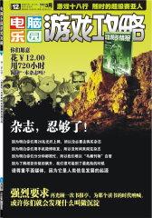 电脑乐园游戏攻略 月刊 2012年03期(电子杂志)(仅适用PC阅读)