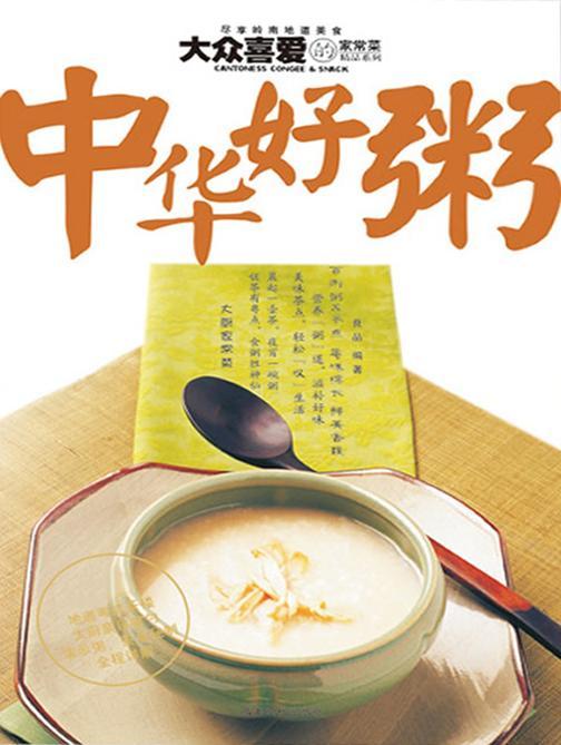 中华好粥(大众喜爱的家常菜精品系列)