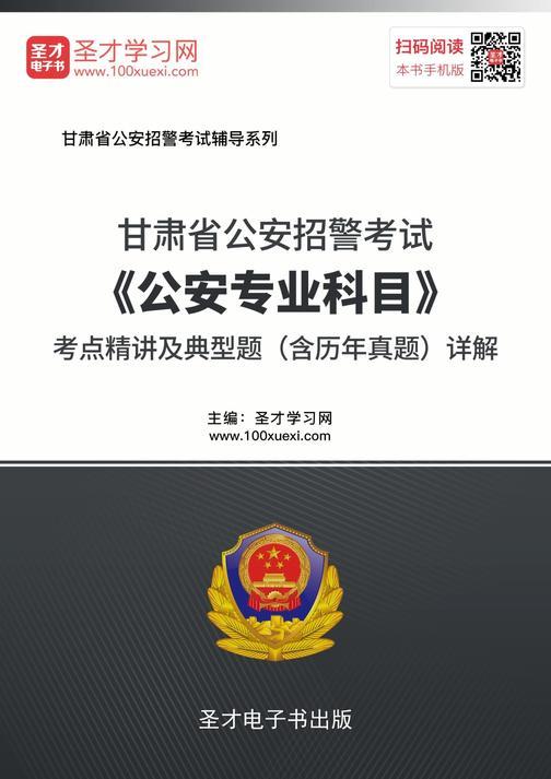 2018年甘肃省公安招警考试《公安专业科目》考点精讲及典型题(含历年真题)详解