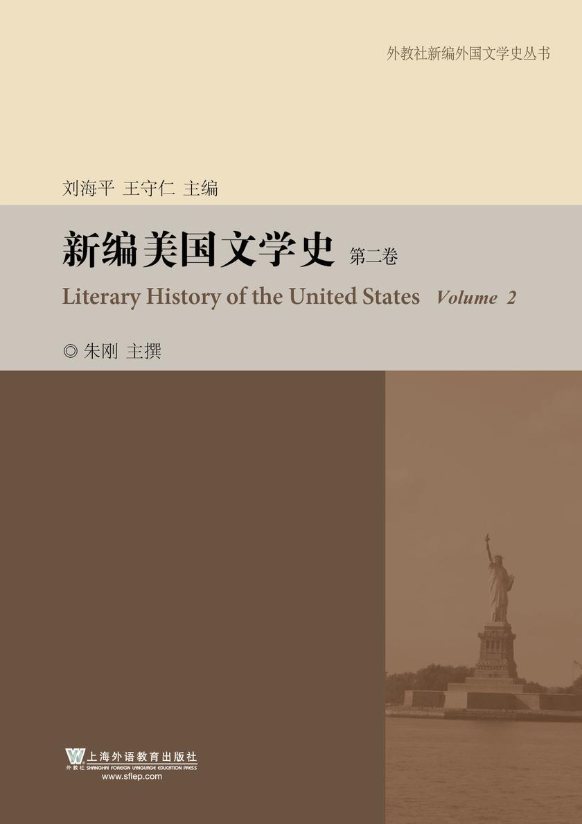 外教社新编外国文学史丛书:新编美国文学史(第2卷)
