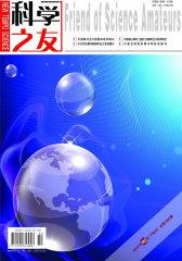 科学之友·下旬刊 月刊 2012年02期(电子杂志)(仅适用PC阅读)