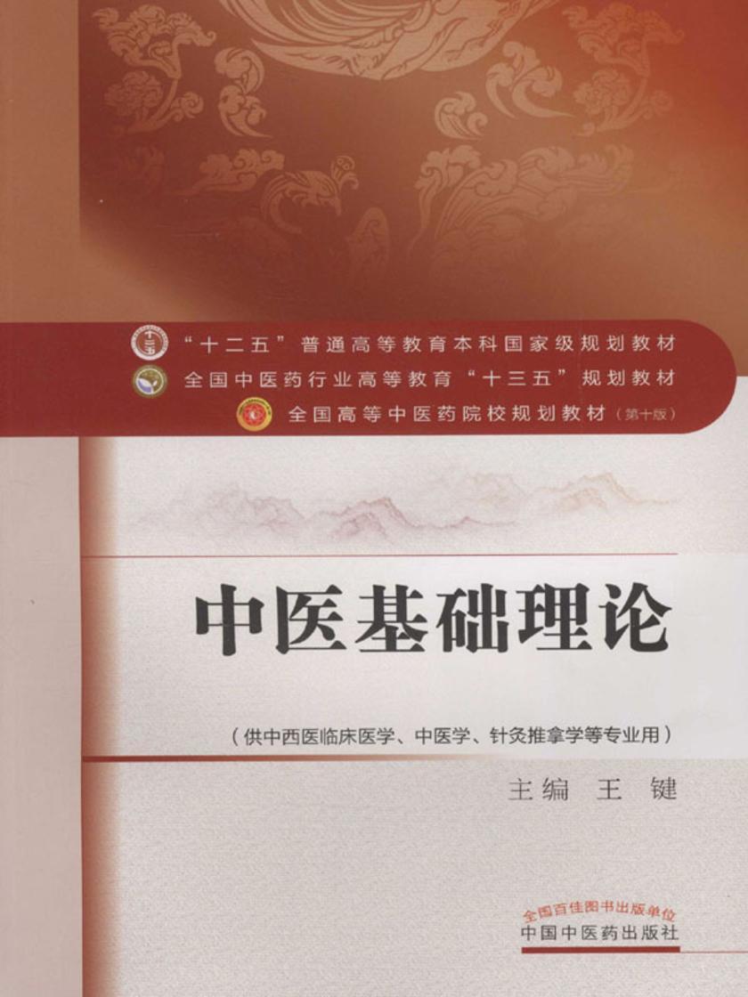 中医基础理论(十三五)