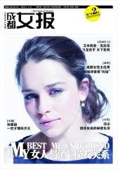 成都女报 周刊 2012年10期(电子杂志)(仅适用PC阅读)